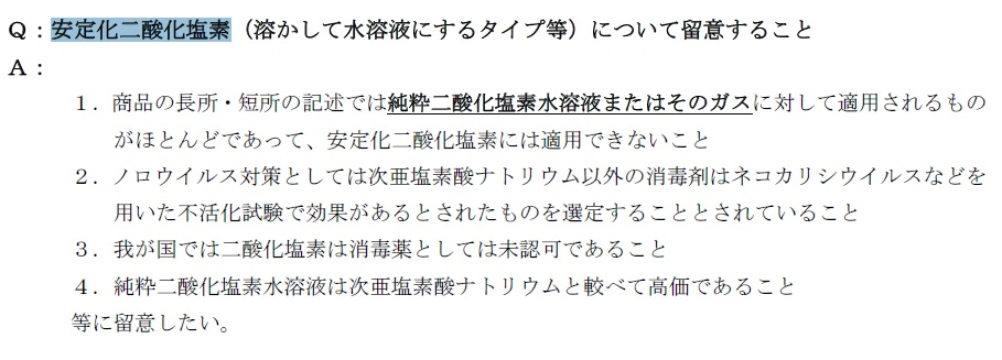 安定化二酸化塩素 愛知県学校薬剤師会資料抜粋